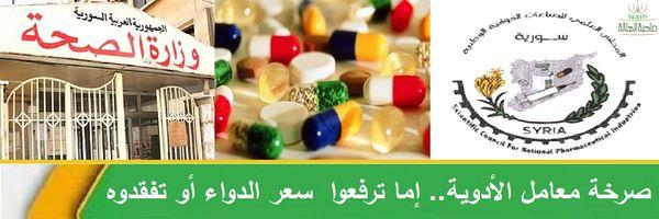 صرخة معامل الأدوية.. إما ترفعوا سعر الدواء أو تفقدوه