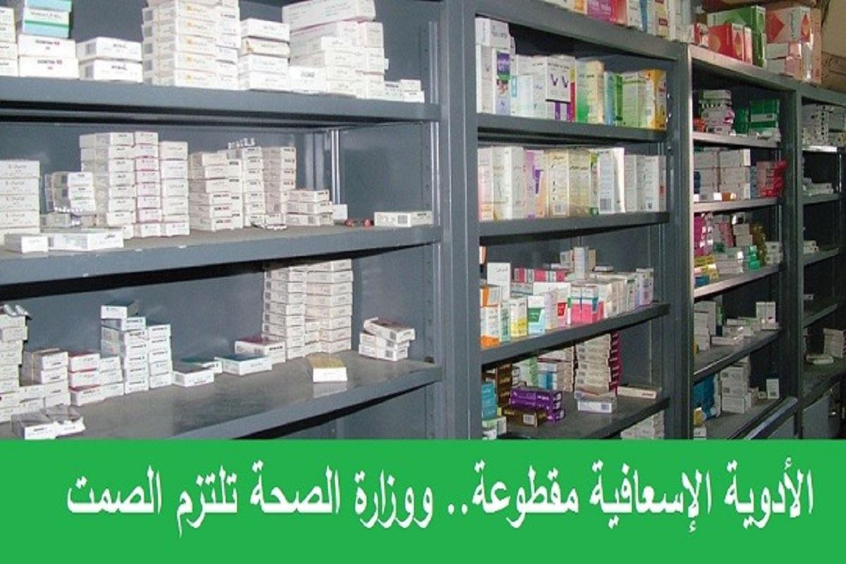 الأدوية الإسعافية مقطوعة.. ووزارة الصحة تلتزم الصمت