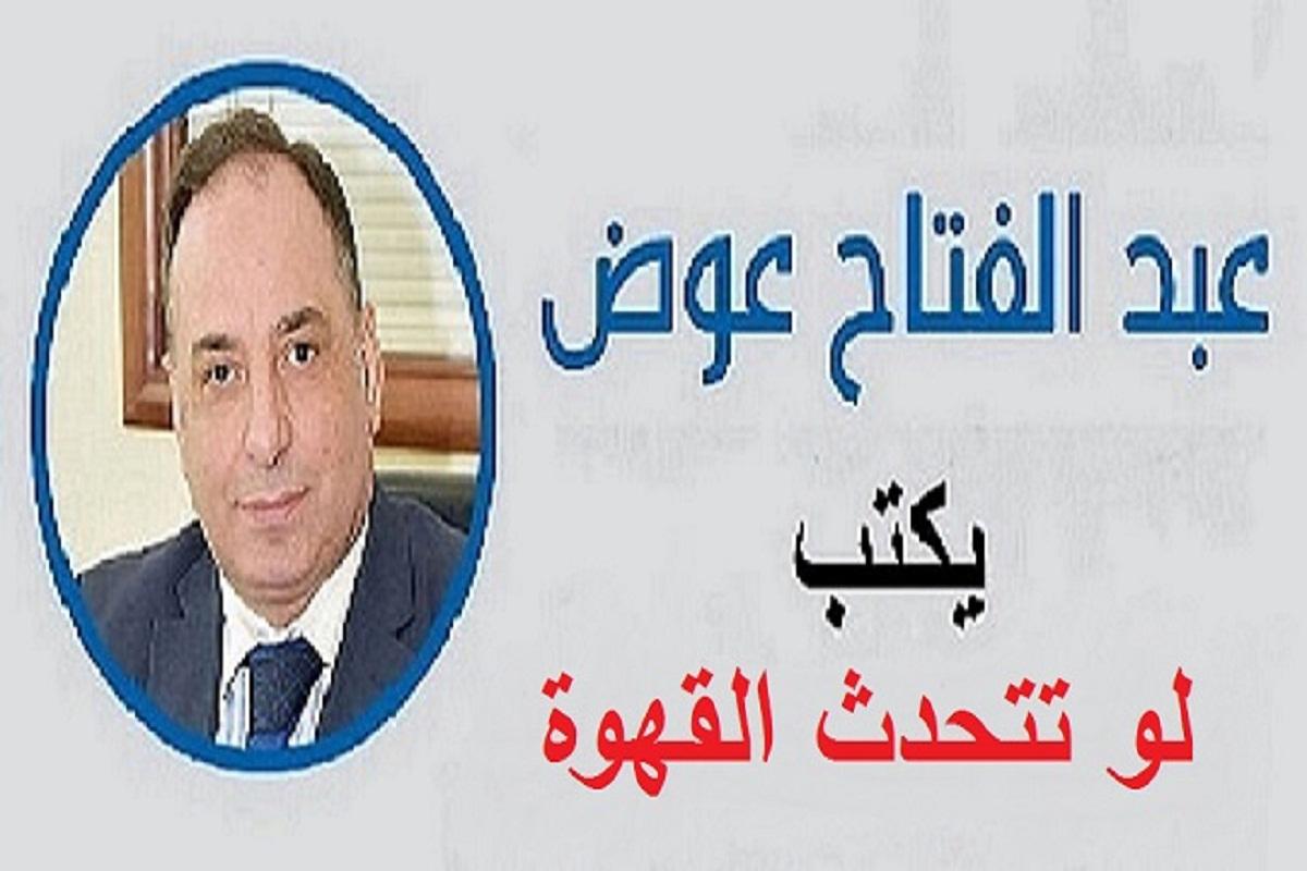 عبد الفتاح العوض يكتب.. لو تتحدث القهوة