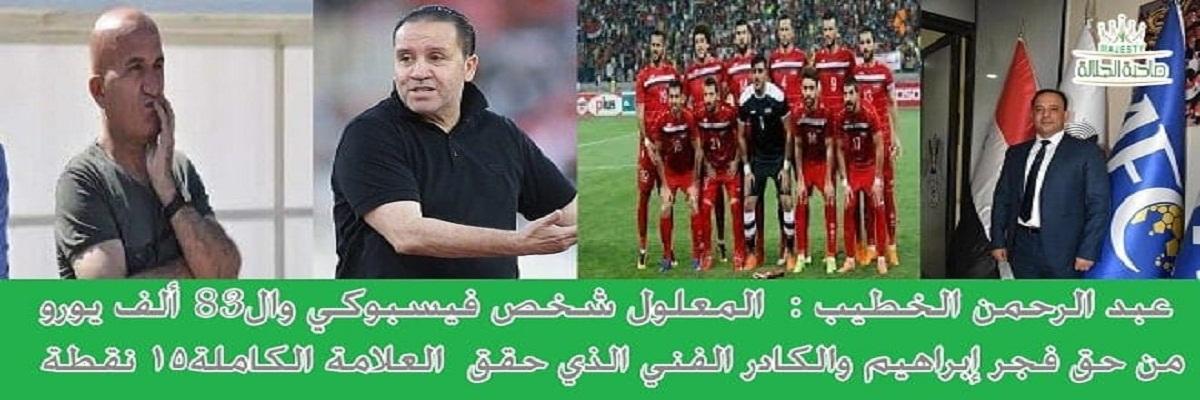 عبد الرحمن الخطيب يفتح النار على اتحاد كرة القدم ويدعو لتشكيل خلية عمل