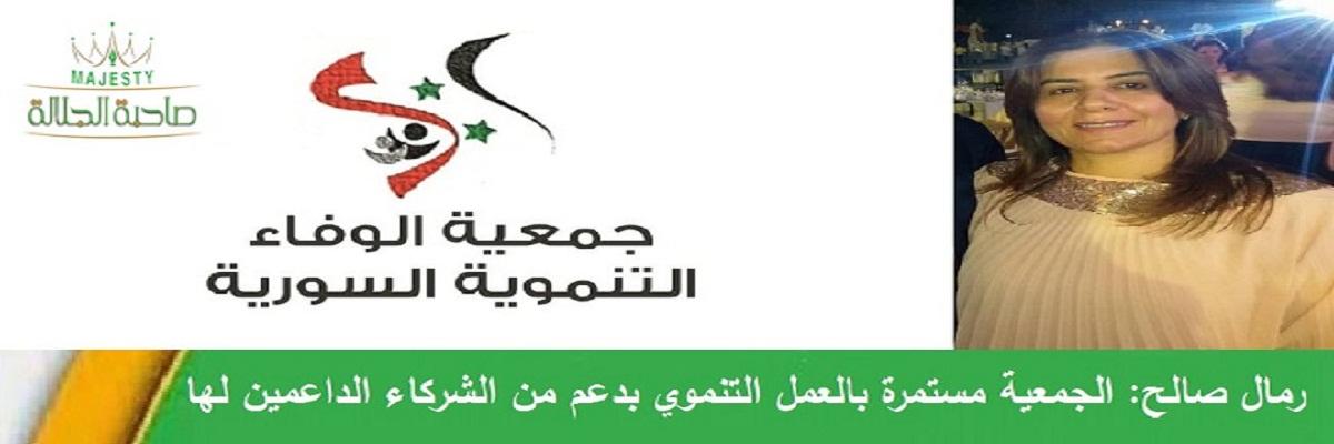 من مبادرة إلى جمعية غطى نشاطها سورية وخارجها