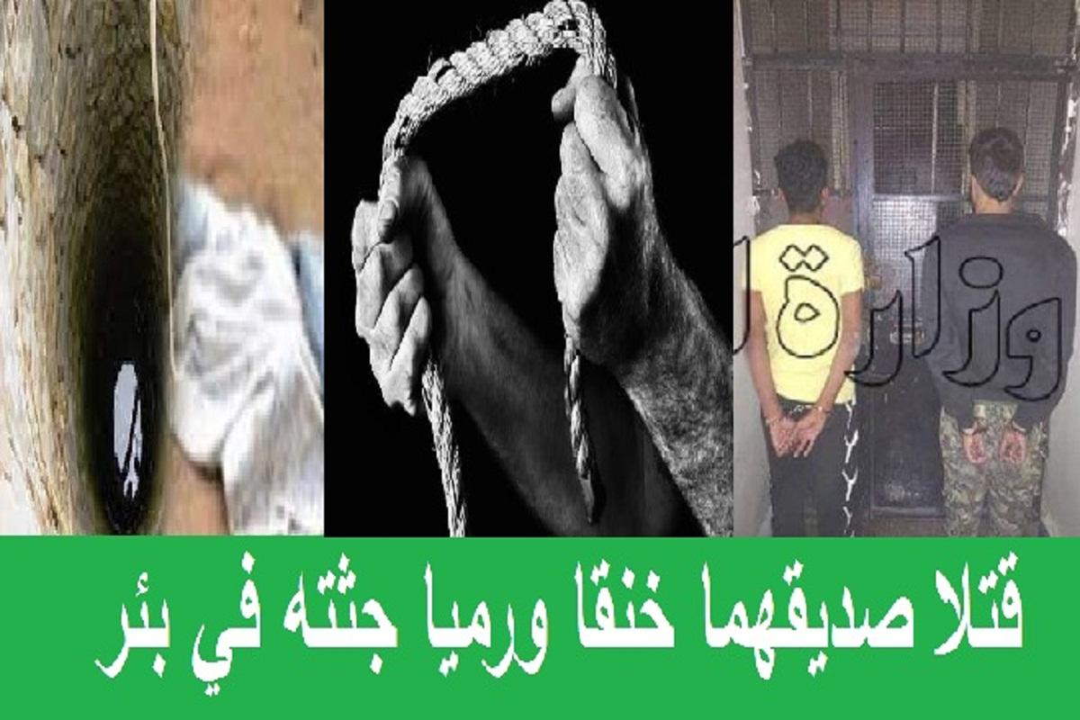 قتلا صديقهما خنقا ورميا جثته في بئر