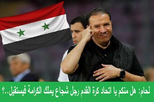 هشام لحام يكتب : ما هذا يااتحاد_كرة_القدم