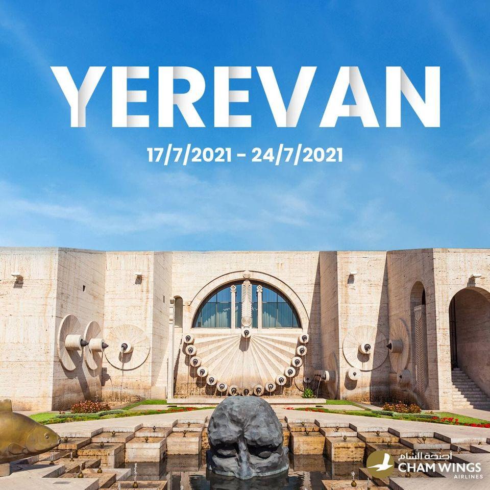رحلاتنا على يريفان مستمرة
