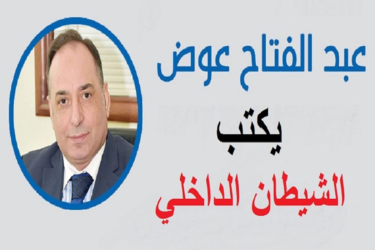 عبد الفتاح العوض يكتب.. الشيطان الداخلي