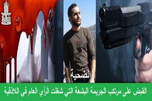 قتله وسرق منزله.. ثم شارك أهله العزاء