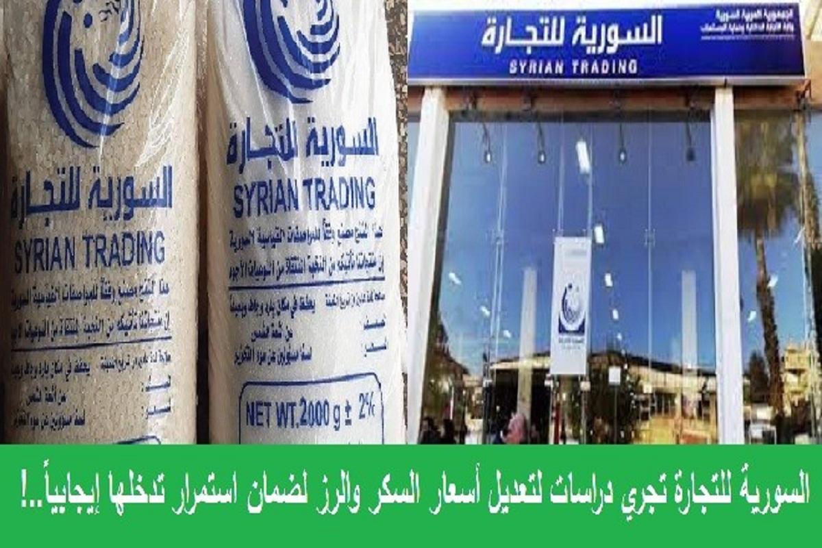 السورية للتجارة تدرس  رفع أسعار السكر و الرز..
