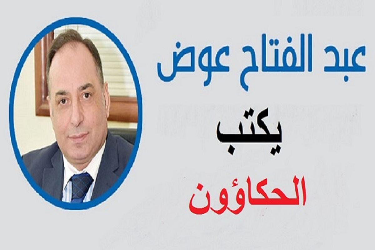 عبد الفتاح العوض يكتب: