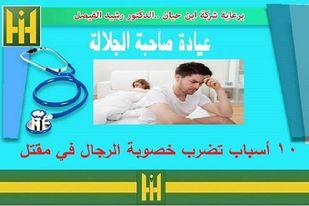 عيادة صاحبة الجلالة.. برعاية شركةابن حيان  الدكتور:رشيد الفيصل