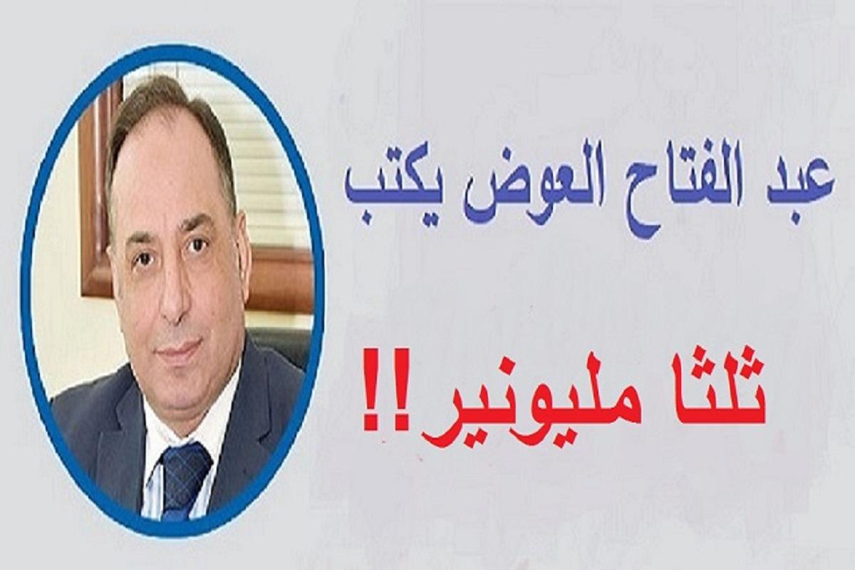 عبد الفتاح العوض يكتب.. ثلثا مليونير!!