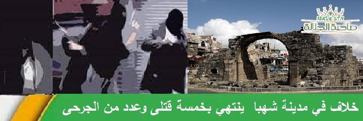 خلاف في مدينة شهبا ينتهي بخمسة قتلى وعدد من الجرحى