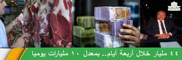 44 مليار ليرة.. ما ينفقه الدمشقيون على الأضاحي في العيد