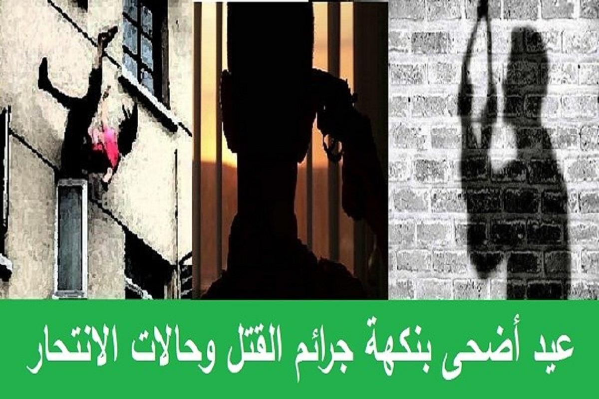 عيدأضحى بنكهة جرائم القتل وحالات الانتحار
