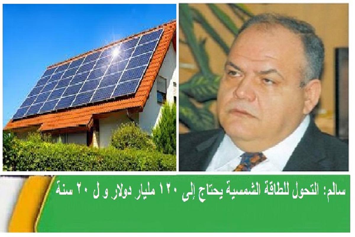وزير سوري: التحول للطاقة الشمسية يحتاج إلى 120 مليار دولار و ل 20 سنة ؟؟؟