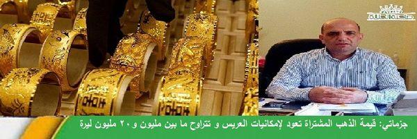 رئيس جمعية الصاغة لصاحبة الجلالة:  العريس يشتري ذهبا ب 20 مليون للعروس بدمشق