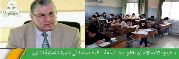 وزير التربية لصاحبة الجلالة: الاتصالات لن تقطع بعد الثامنة والنصف صباحا