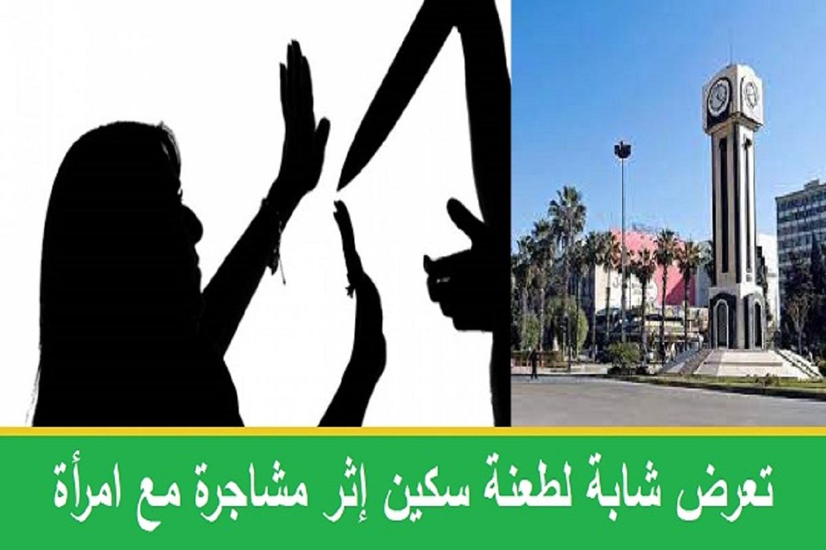 حدث في حمص