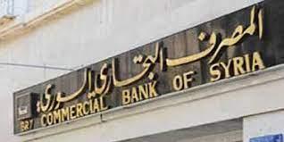 المصرف التجاري يعلن برنامجه لتمويل المشاريع الصغيرة والمتوسطة