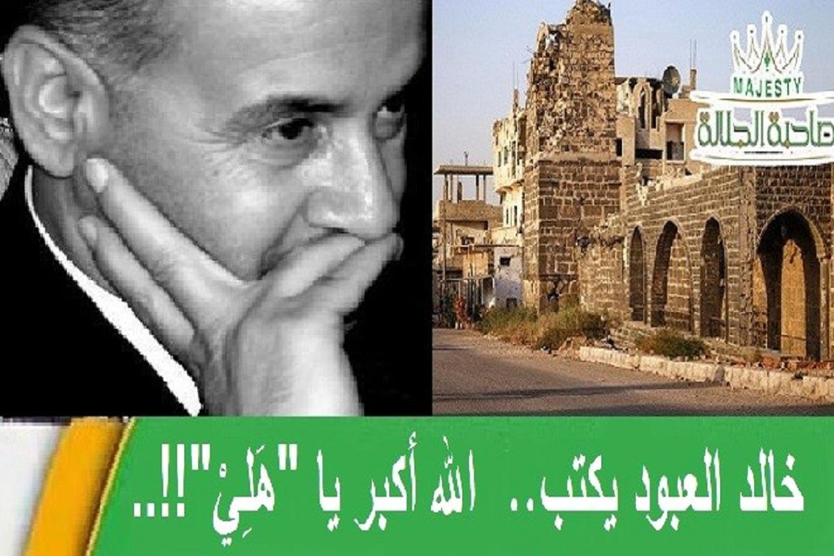 """خالد العبود يكتب.. الله أكبر يا """"هَلِيْ""""!!.."""