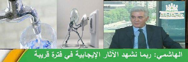 مدير مياه دمشق وريفها يكشف لصاحبة الجلالة: