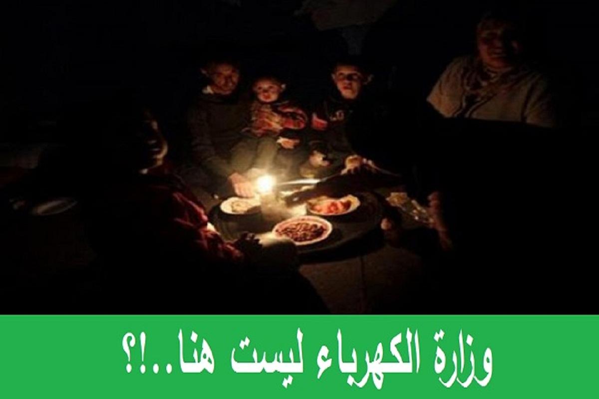 سخط شعبي من ساعات التقنين الطويلة.. وتخبط وزارة الكهرباء لا يزال سيد الموقف!