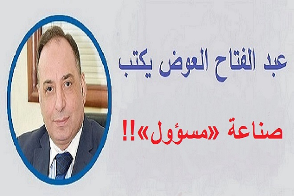 عبد الفتاح العوض يكتب: صناعة «مسؤول»!!