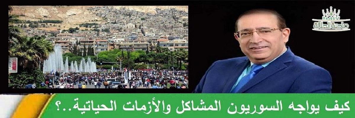 كيف يواجه السوريون المشاكل والأزمات الحياتية..؟