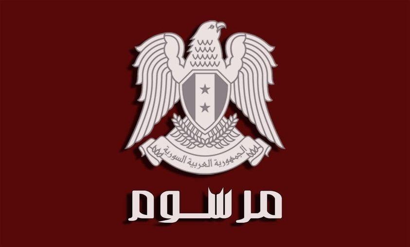 الرئيس الأسد يصدر مرسوماً تشريعياً بمنح مكافأة مالية شهرية للتلاميذ والطلاب الأوائل في الشهادات العامة التي تمنحها وزارة التربية والوزارات الأخرى