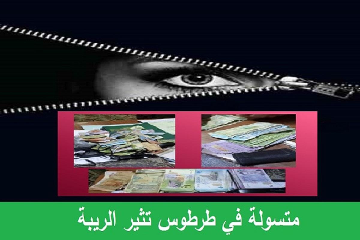 القبض على متسولة في طرطوس ومعها 3 جوالات وحساب بنكي بالدولار و345 ألف ليرة