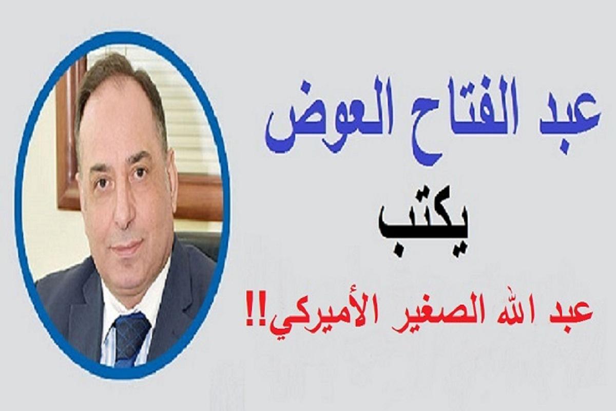 عبد الفتاح العوض يكتب.. عبد الله الصغير الأميركي!!