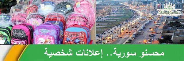 محسنو سورية.. إعلانات شخصية