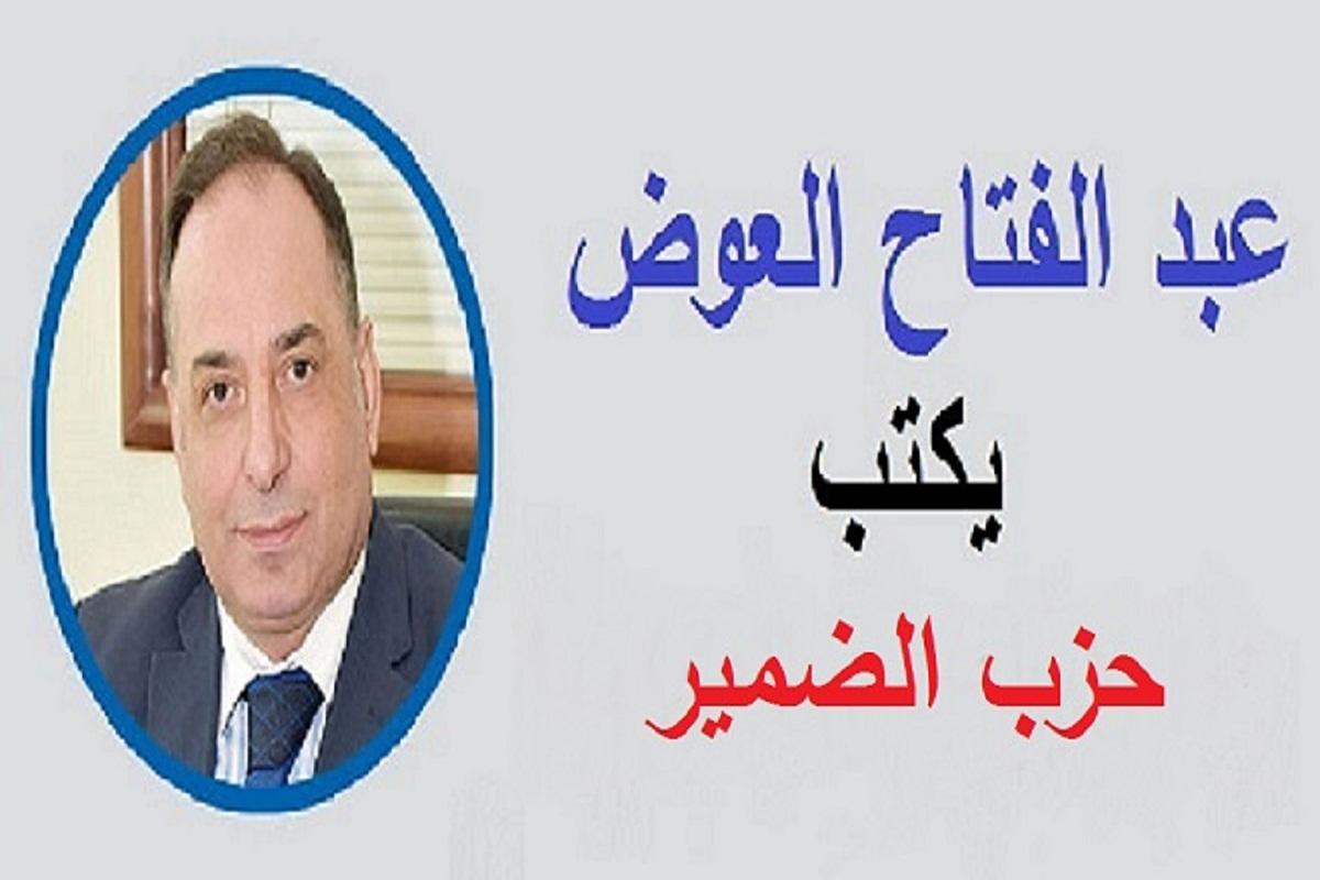 عبد الفتاح العوض يكتب: حزب الضمير