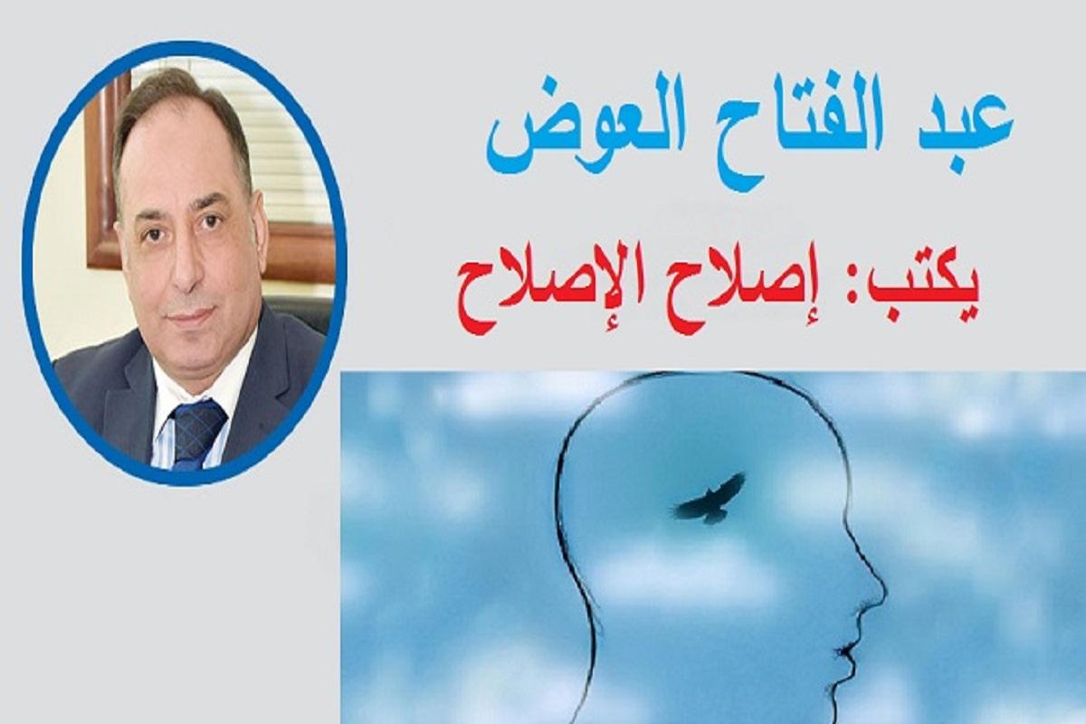 عبد الفتاح العوض يكتب: إصلاح الإصلاح