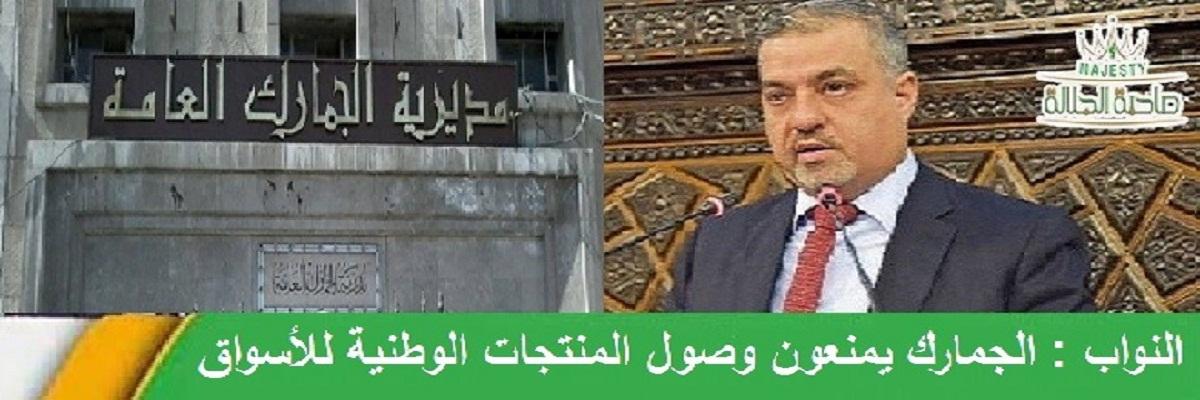 أمام وزير المالية .. نواب يهاجمون الجمارك