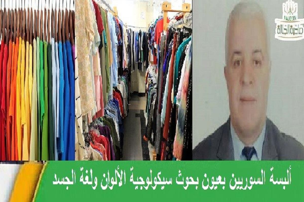السوريون الأكثر ارتداءا للألوان الفاتحة يتسمون بمرونة التفكير