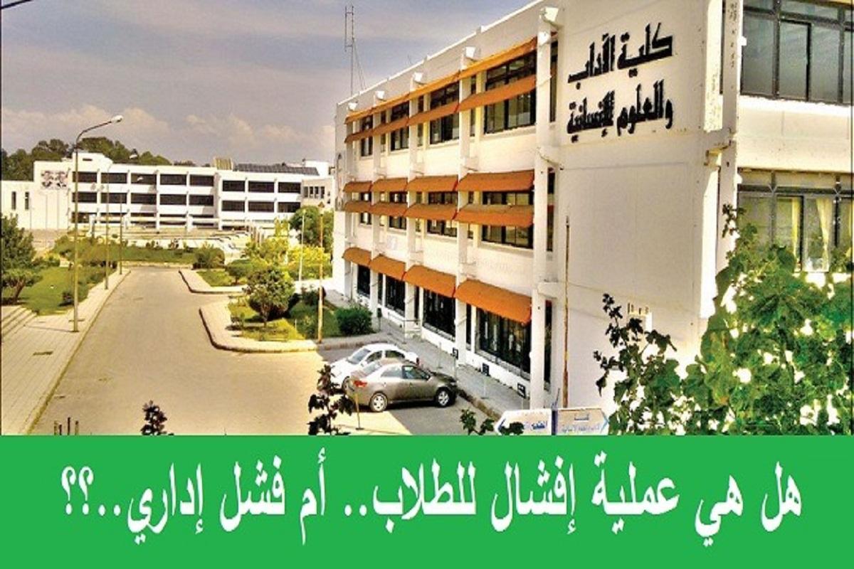 """""""العجب العجاب"""" في جامعة تشرين…"""