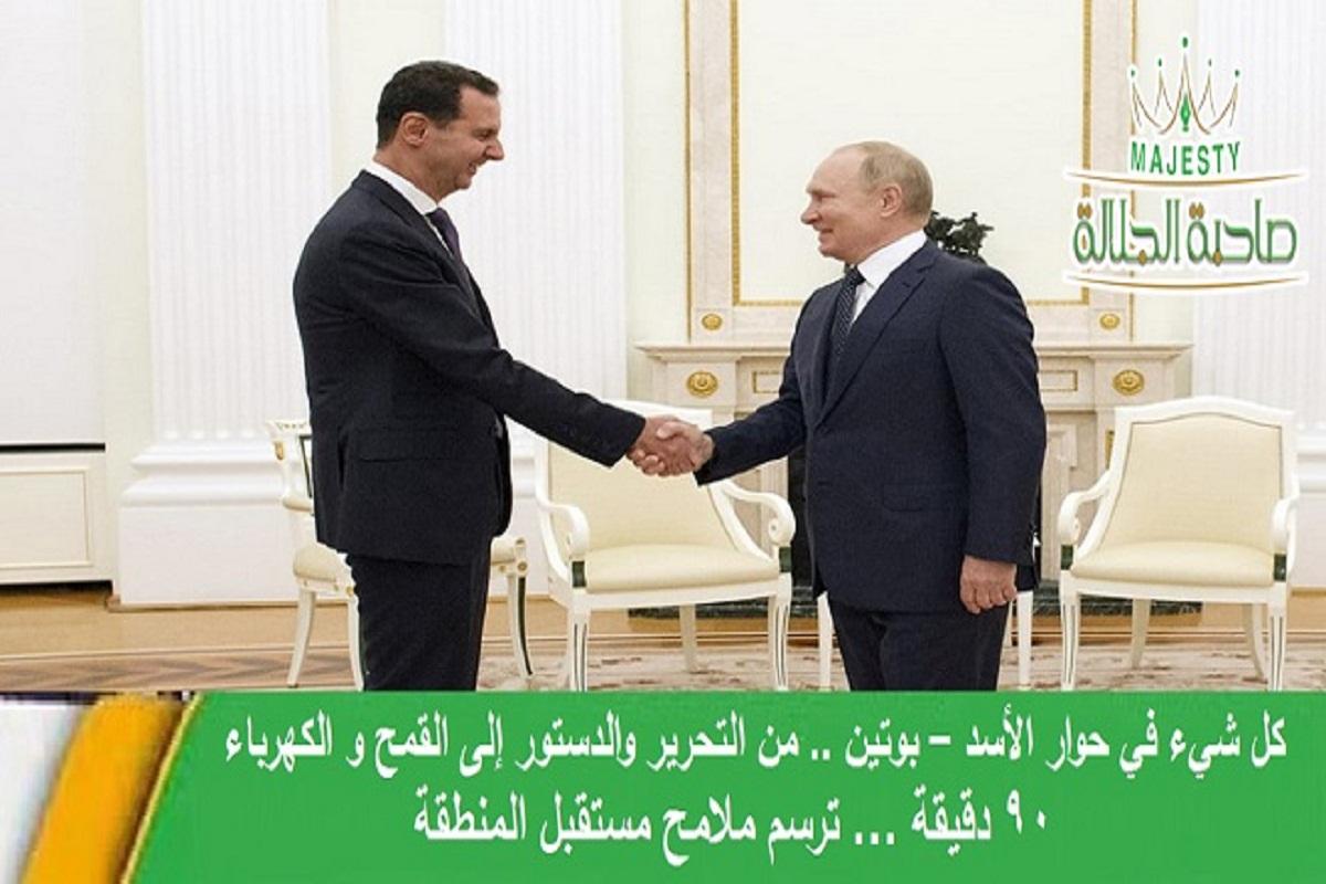 كل شيء في حوار الأسد  بوتين .. من التحرير والدستور إلى القمح و الكهرباء