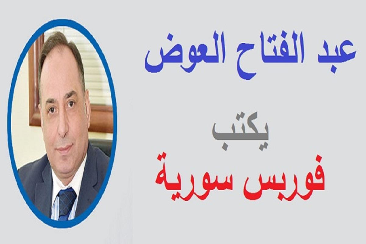 عبد الفتاح العوض يكتب: فوربس سورية