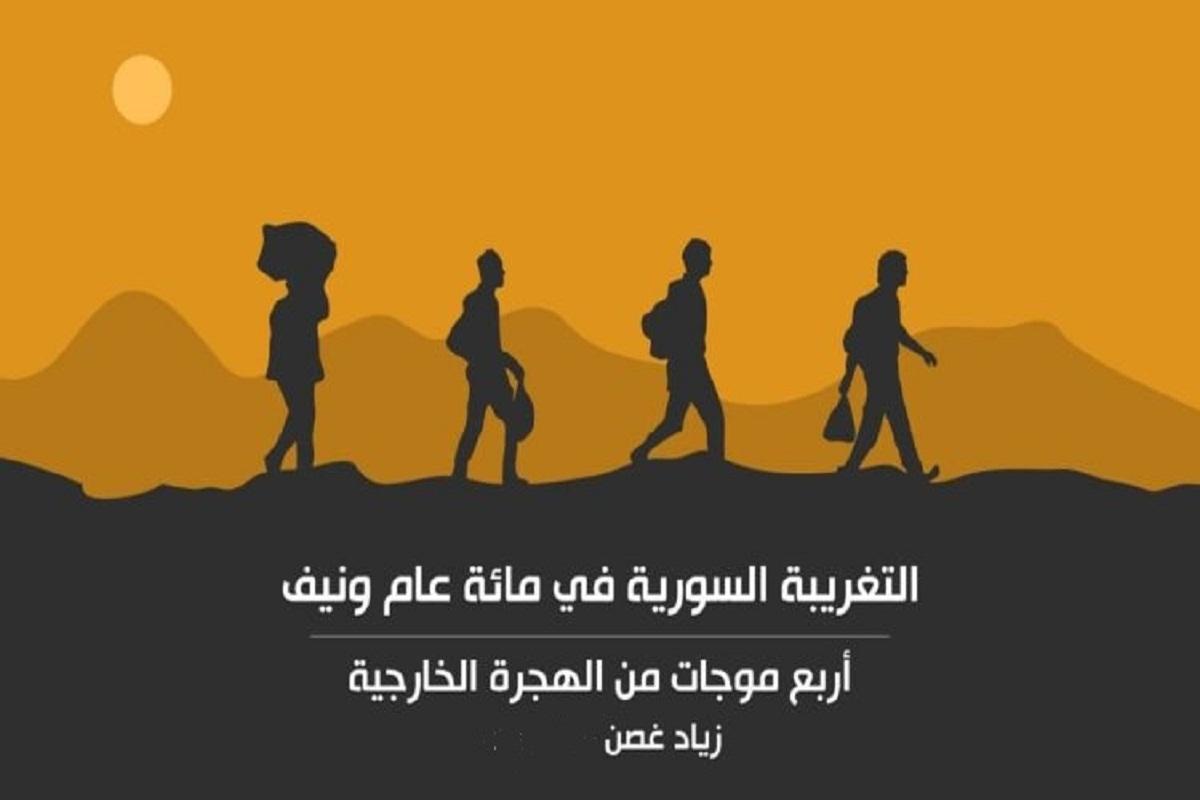 زياد غصن يكتب..