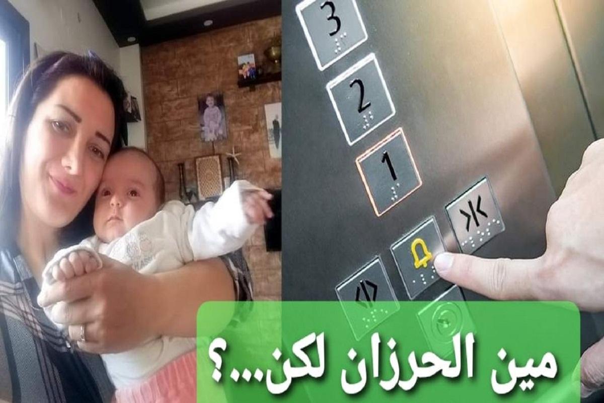 الإعلامية نعمى علي وطفلتها الرضيعة تعلقان بالمصعد..