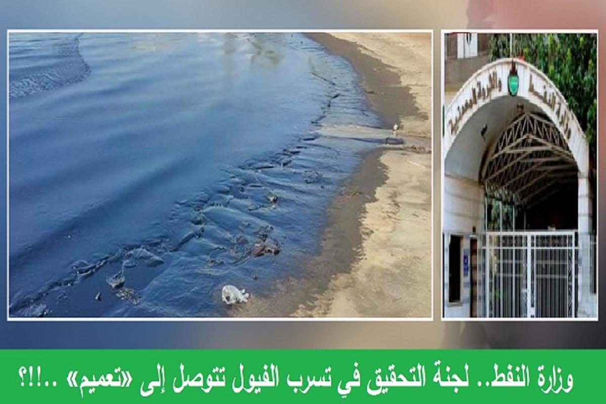 وزارة النفط.. لجنة التحقيق في تسرب الفيول تتوصل إلى «تعميم» ..!!؟