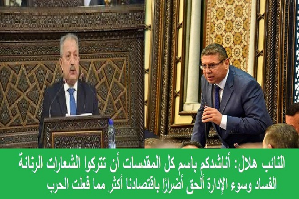 نائب في البرلمان  يحذر من سورية عجوز بلا شباب