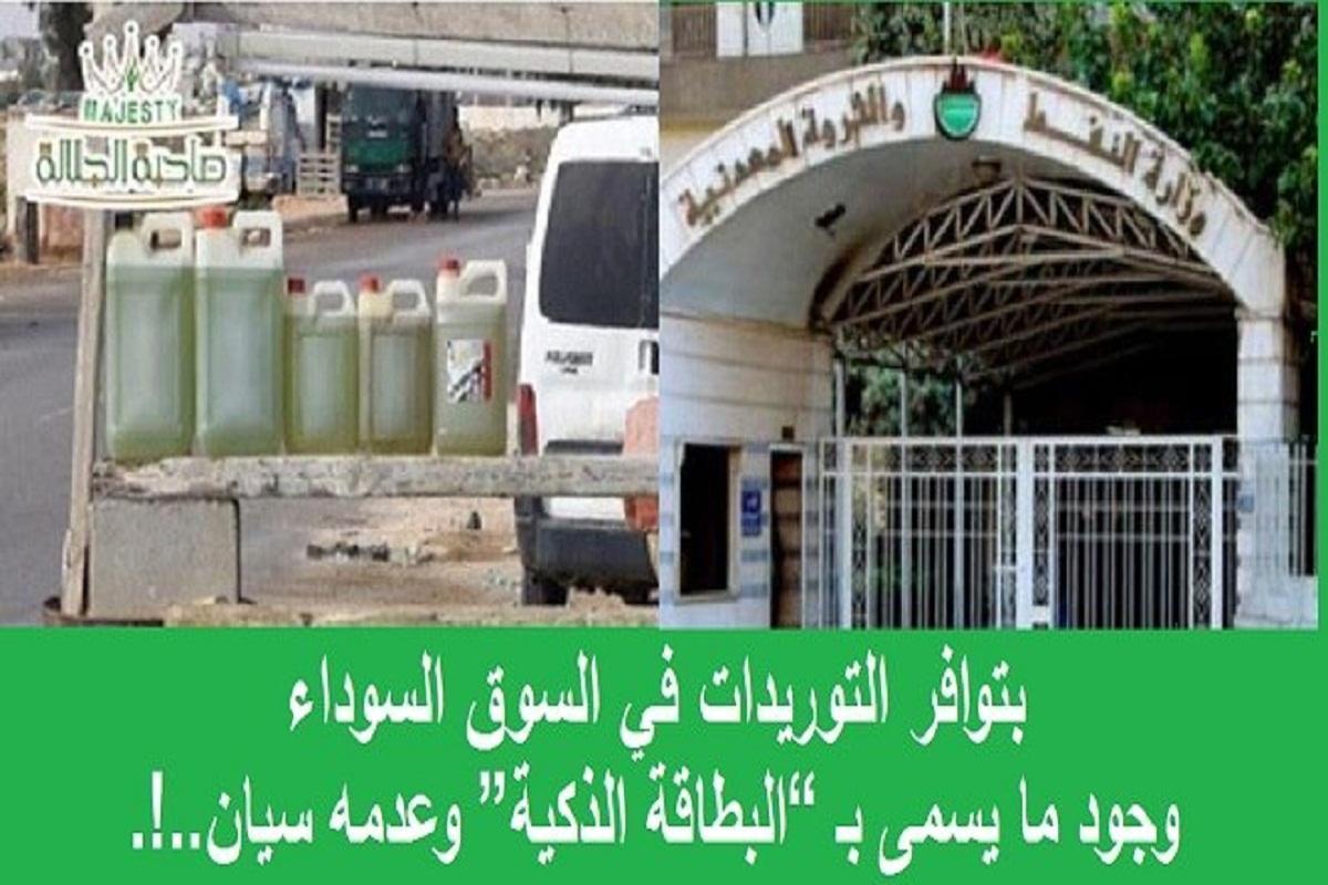 متى تصدق وزارة النفط؟!