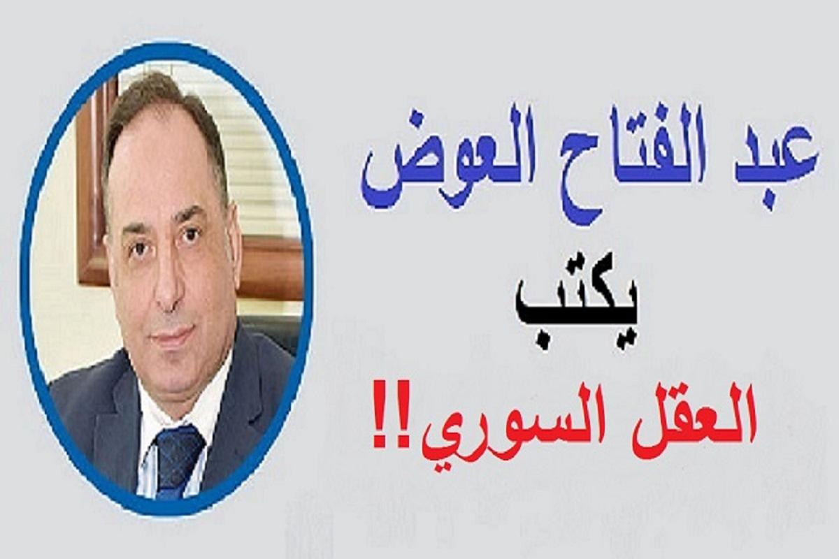 عبد الفتاح العوض يكتب.. العقل السوري!!