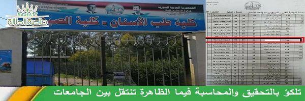 التحقيق مع دكتورة طب أسنان دمشق لم ينته.. والسيناريو يتكرر في طرطوس