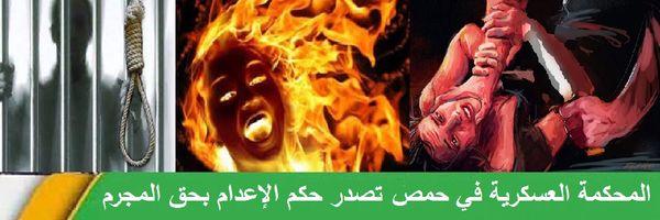 استدرج ابنة عمه القاصر.. اغتصبها وقتلها وحرقها بالبنزين