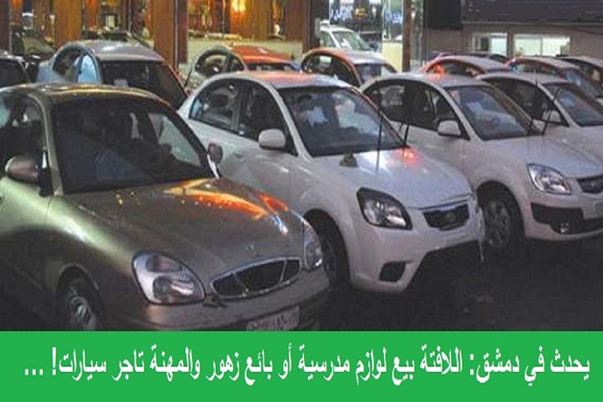 إغلاق كل محل أو مكتب يثبت قيامه بعملية بيع وشراء السيارات تحت غطاء مهن أخرى