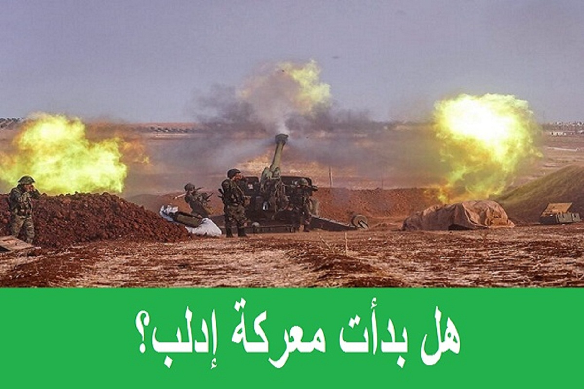 هل بدأت معركة إدلب؟