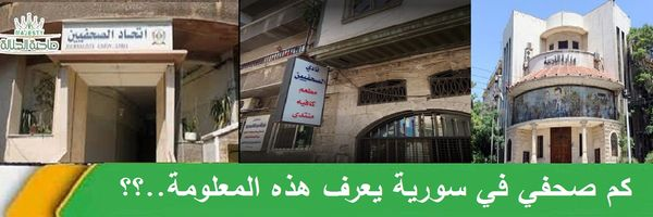 مفاجأة .... مطعم اتحاد الصحفيين ليس للصحفيين !!!!!!