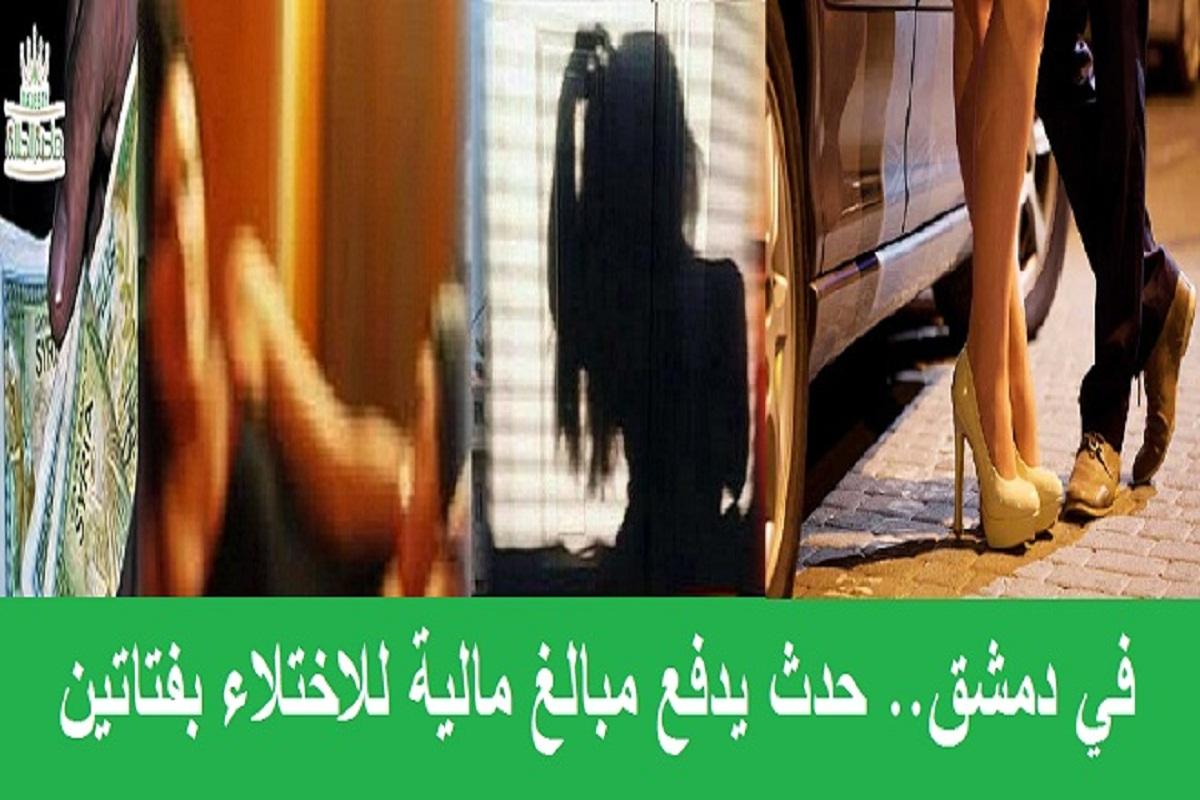 في دمشق.. حدث يدفع مبالغ مالية للاختلاء بفتاتين